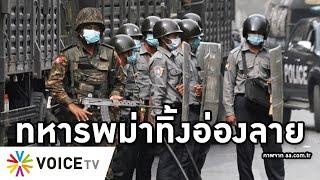 Overview-ทหารพม่าทิ้งอ่องลาย นายทหารนำทีมกบฎกองทัพ จีนประชิดพม่าถูกต้านไม่หยุด ย่างกุ้งประท้วงเลือด