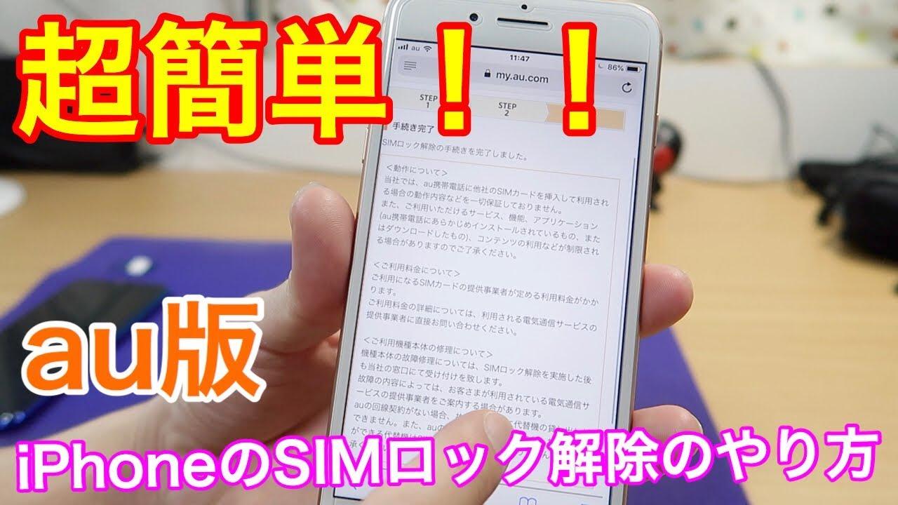 iPhone基礎講座】au版iPhoneのSIMロック解除のやり方を解説!iPhone ...
