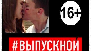 «Выпускной» 2014 / Новый трейлер фильма / Старшеклассники отрываются