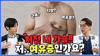[여유증]남성 여유증 …
