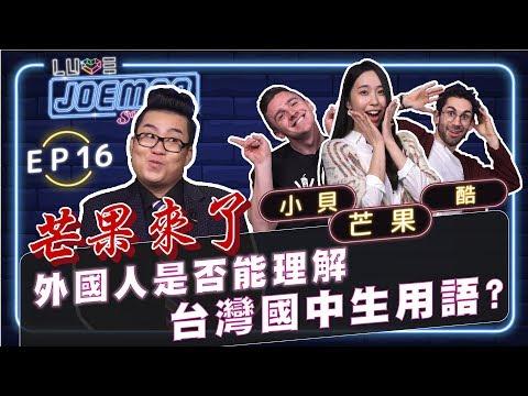 【Joeman Show Ep16】外國人是否能理解台灣國中生用語?ft.芒果、酷、小貝