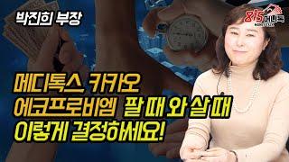 메디톡스, 카카오, 에코프로비엠, 살 때와 팔 때 이렇게 결정하세요! | 박진희 부장