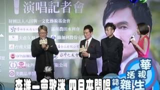在台灣擁有廣大熟男熟女粉絲群的日本演歌天王森進一,四月開始將在台灣...