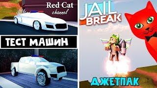 тест 2 новых машин и джетпак в Джейлбрейк роблокс  Jailbreak roblox  Обновление, 3 сезон
