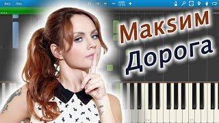 Макsим - Дорога (на пианино Synthesia)