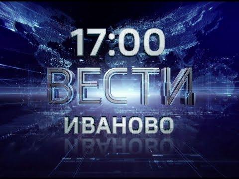 ВЕСТИ ИВАНОВО 17 00 от 20 12 19