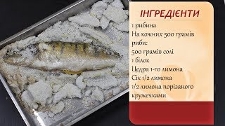 Риба в солі. Простий та смачний спосіб приготування риби (Рыба в соли)