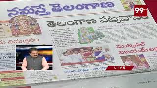 All Telugu News Papers