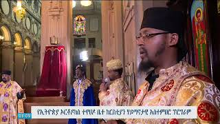 Ethiopian orthodox  praying God from FANA TV