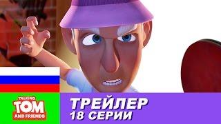 Трейлер - Говорящий Том и Друзья, 18 серия