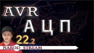 Программирование МК AVR. Урок 22. Изучаем АЦП. Часть 2
