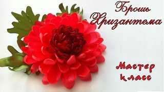 Брошь #Хризантема #канзаши из атласных лент. Мастер класс. Chrysanthemum Brooch of satin ribbons