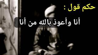 ما حكم قول أنا وأعوذ بالله من أنا ؟ | للشيخ عبدالله القصير