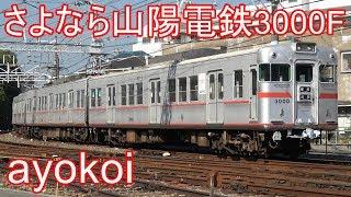 さよなら山陽電鉄3000系3000号 トップナンバー アルミ合金車両