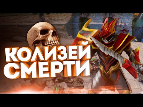 DRAGON KNIGHT В КОЛИЗЕЕ СМЕРТИ! — Сolosseum Arena, кастомка Dota 2