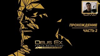 Максим Солодилов Deus Ex Human Revolution  Directors Cut Эфир от 11082016 httpswwwtwitchtvkinomaks Плейлист с неофициальными запися
