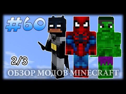 ТОП 40 Супергероев В Майнкрафте! (Часть 2) - Superheroes Unlimited Mod