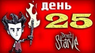Играю в Don't Starve (день 25) - Смертельная битва