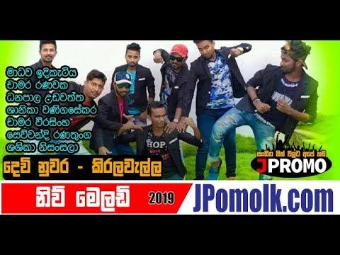 Matara New Melody Devinuwara 2019  New Melody Sinhala  Shows J Promo  Stream Now