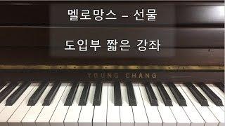 멜로망스 - 선물 도입부 피아노 배우기