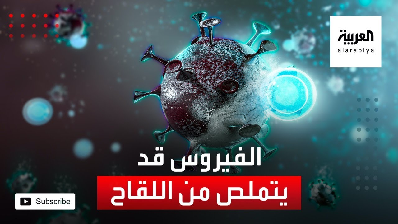 فايزر وموديرنا: الفيروس قد يتطور لدرجة التملص من اللقاح  - نشر قبل 5 ساعة