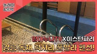 [강릉 뷰띠끄 이스턴파리펜션]  풀빌라 수영장 시설감탄…