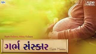 Garbh Sanskar In Gujarati (ગર્ભ સંસ્કાર) | Garbha Raksha, Kalyana Mantras | Pregnancy Music