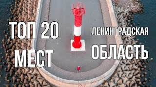 ТОП 20 мест Ленинградской области | Куда съездить из Питера на выходные