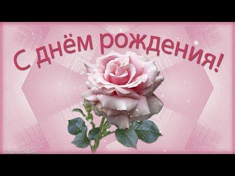 Красивое поздравление с днём рождения женщине