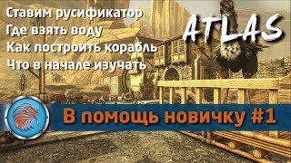 В помощь новичку. #1 Ставим русификатор, где взять воду, какие скилы качать в начале... Atlas