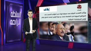 الحوثيون يتهمون الرئيس اليمني السابق علي صالح ب (الغدر) | السلطة الرابعة | اسامة قائد | يمن شباب