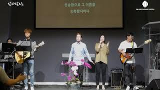 TOC Worship (08.04.2019)