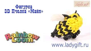 "Фигурка 3D Пчелка ""Майя"" из резинок Rainbow Loom Bands. Урок 4   Bee, honeybee rainbow loom"
