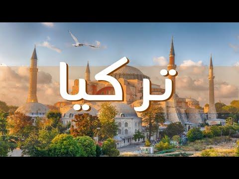 السياحة في تركيا 😍 أفضل 10 مدن سياحية وترفيهيه في تركيا 😍