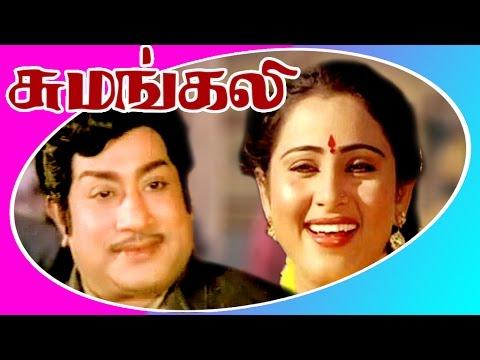 Sumangali | Tamil Hit Full Movie | Sivaji Ganesan & Sujatha