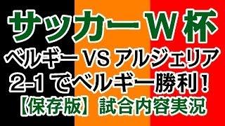 サッカーブラジルW杯。ベルギー×アルジェリア戦、テキスト実況!【速報】