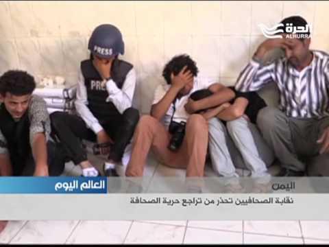 في ظل استمرار الانتهاكات... نقابة الصحافيين في اليمن تحذر من تراجع الحريات الاعلامية  - 19:21-2017 / 7 / 9