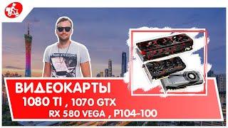 Видеокарты 1080 ti, 1070, rx 580, vega, P104-100 оптом из Китая. Фермы для майнинга криптовалют