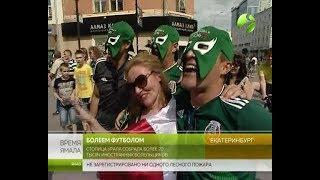 Болеем футболом. 20 тысяч иностранцев приехали в столицу Урала