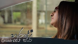 Haras Paara | Episode 63 - (2018-11-08) | ITN Thumbnail