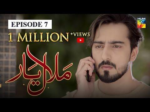 Download Malaal e Yaar Episode #07 HUM TV Drama 29 August 2019