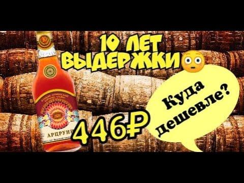 Армянский коньяк Арцруни 10   из Светофора за 446 рублей