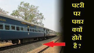 Train की पटरी पर पत्थर क्यों होते है || Why Are The Stones On The Train Track
