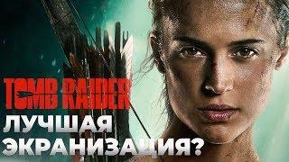 Обзор Tomb Raider: Лара Крофт - ЛУЧШАЯ экранизация расхитительницы? (Tomb Raider 2018)