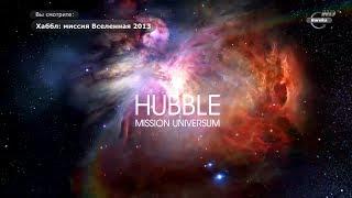 видео История астрономии