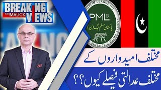 Breaking Views with Malick |Who will be the next Chief minister of Punjab?|10 August 2018 |92NewsHD