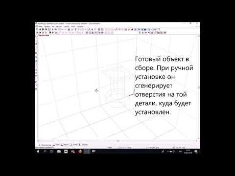 Создание произвольной фурнитуры в Астра Конструктор Мебели