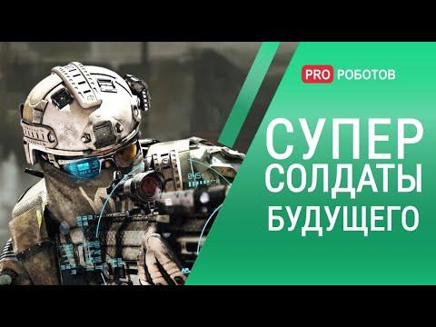 Экзоскелет / Баллистический шлем / Военные костюмы - Как будут выглядеть суперсолдаты будущего