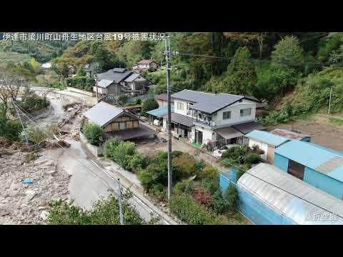 空撮:2019 10/13 福島県梁川町山舟生地区台風19号被害状況