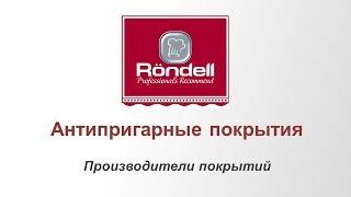 Rondell - Антипригарные покрытия (Производители покрытий)